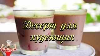 ДЕСЕРТ ДЛЯ ХУДЕЮЩИХ 🍧 (Без сахара)