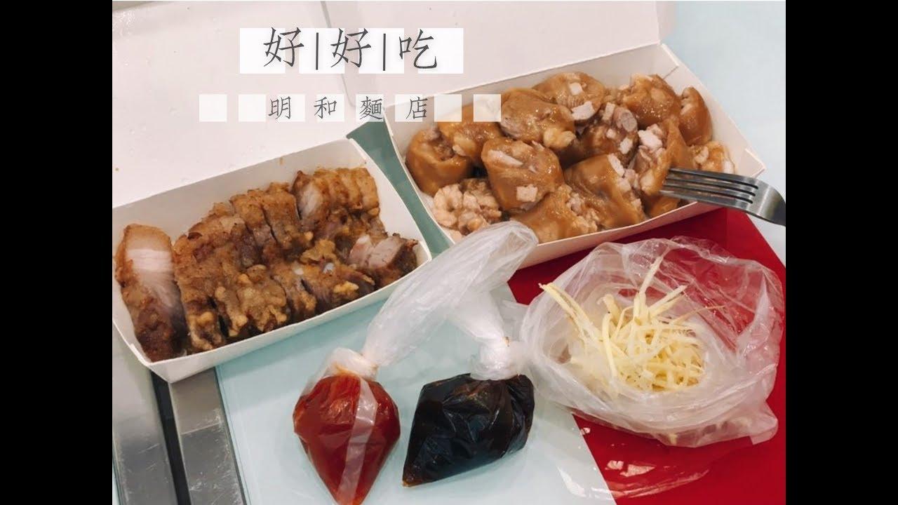 20180331《新竹小吃美食》 推薦只賣炸肉。貢丸。粉沯三寶的明和麵店 ︱長和宮北門派出所旁(影片) - YouTube