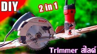 รางเลื่อยวงเดือน trimmer สไลด์ 2 in 1 | Router for Fluting