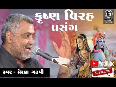 Krishna Virah no prasang meran gadhvi Live Dayro Kadiyali  2018