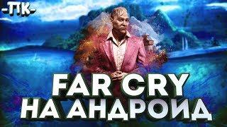FAR CRY НА АНДРОИД 💡