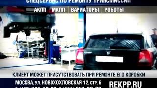 Сервис по ремонту АКПП в Москве(, 2015-12-15T21:35:56.000Z)