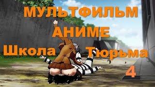 Мультфильм Аниме:Школа тюрьма 4 серия