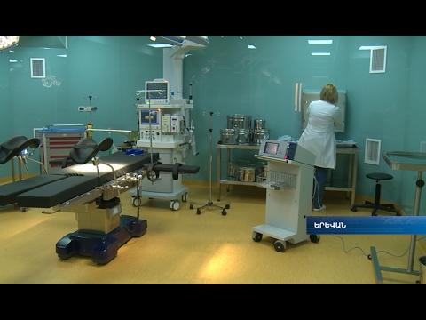 Երևանում նոր բժշկական կենտրոն է բացվել