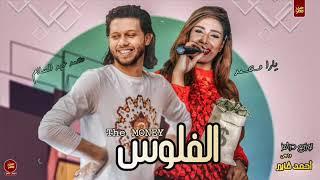 اغنية الفلوس - يارا محمد | عبسلام - توزيع درامز احمد فايبر 2020