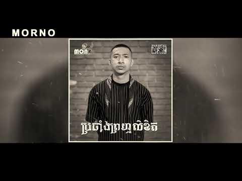 Morno - ប្រឆាំងព្រហ្មលិខិត [ Lyrics Video ]