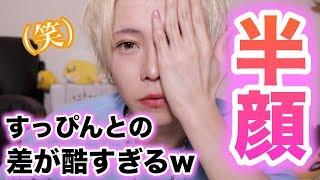 【衝撃】本気の半顔メイクやってみた!!酷すぎるwww half-face makeup