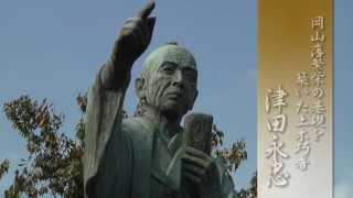 岡山藩繁栄の基礎を築いた土木巧者 津田永忠