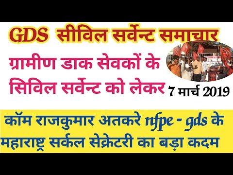 GDS कर्मचारियों के सीविल सर्वेन्ट पर राजकुमार अतकरे महाराष्ट्र सर्कल सेक्रेटरी का बड़ा कदम |