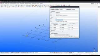 Tekla Structures. Урок 1. Создание координатной сетки