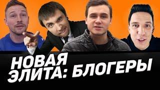 Соболев, Anny May, LizzzTV, Макс +100500 и Масленников обсуждают противостояние блогеров и ТВ