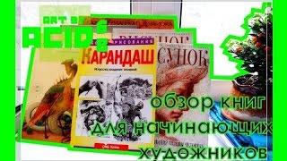 Обзор: книги для начинающих художников | ACID 68