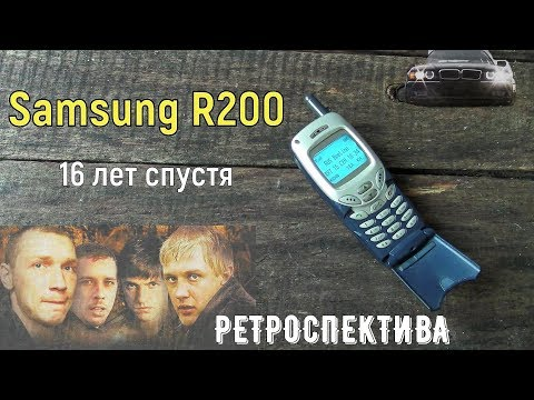 Samsung R200 шестнадцать лет спустя (2001) - ретроспектива