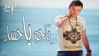 Rtaho Ya Hosad (Official Single) -  ارتاحو يا حساد - Hatim IDAR - 2015