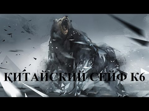 Взлом отмычками -- K6  ВСКРЫТИЕ КИТАЙСКОГО СЕЙФА K6
