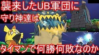 【ポケモンUSUM】襲来したUBに、守り神達はタイマンで何勝何敗なのか【ゆっくり実況】ウルトラサン ムーン