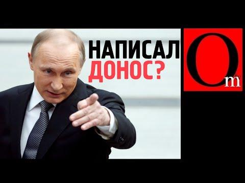 Путинское потепление: доносчикам неудобно работать