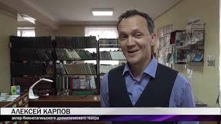 День чтения 2019 (Тагил-ТВ от 27.09.2019 г.)