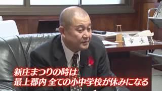新庄まつりユネスコ無形文化遺産登録 山尾新庄市長メッセージ