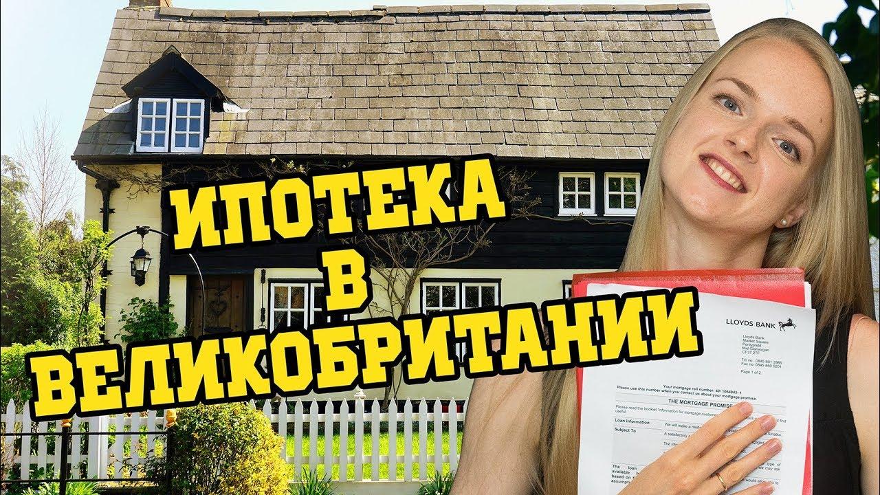 как купить недвижимость в англии
