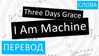 Three Days Grace I Am Machine Перевод песни На русском Слова Текст