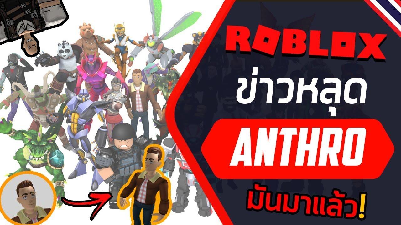 ขาวหลด Roblox Anthro มาแลว - download roblox mad city 19 #U0e40#U0e08#U0e2d#U0e41#U0e25#U0e27#U0e27#U0e27ufo
