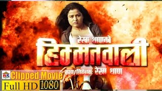Himmatwali Clipped Movie - Rekha Thapa