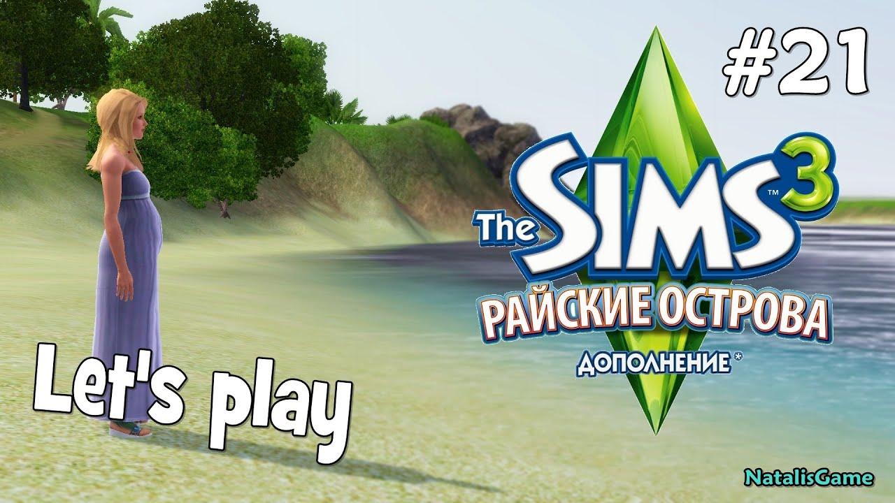 Играть смс 3 райские острова