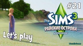 Давай играть Симс 3 Райские острова #21 В ожидании чуда