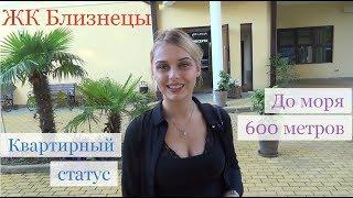 Купить квартиру в Сочи / ЖК Близнецы / Недвижимость в Сочи