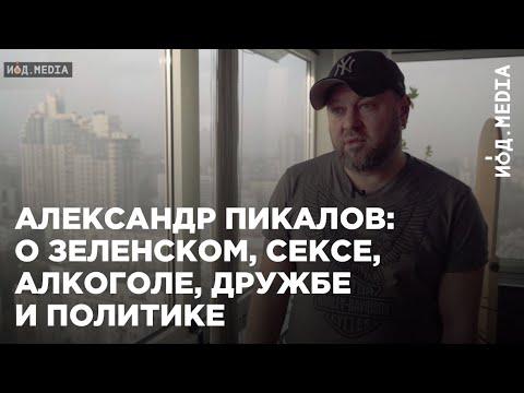 Александр Пикалов: интервью о Зеленском, сексе, алкоголе, дружбе и политике