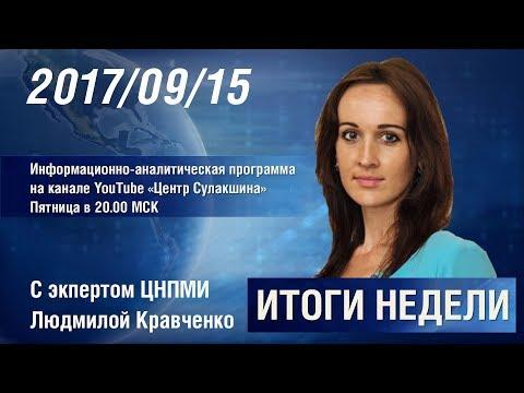 ИТОГИ НЕДЕЛИ с Людмилой Кравченко 2017/09/15