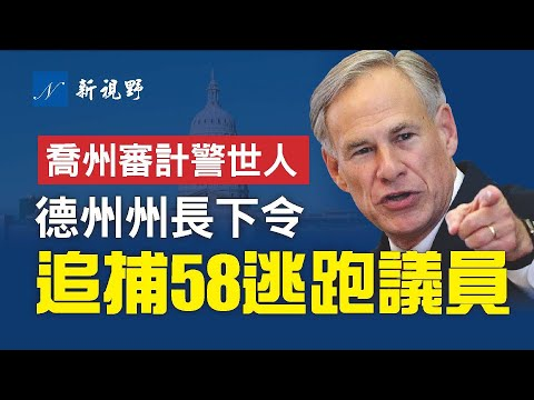 德州大戏上演!州长命令法警到DC追捕58名逃跑的民主党州议员。乔州黑幕撕开一角,初步发现:错误竟达60%。大峡谷情况更新。