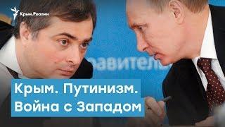 Крым. Путинизм. Война с Западом | Крымский вечер