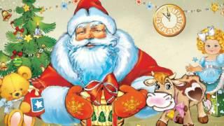Поздравление с Новым годом от Деда Мороза