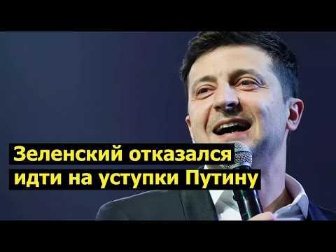Новости Украины.  Зеленский отказался идти на уступки Путину. Новости 2019.