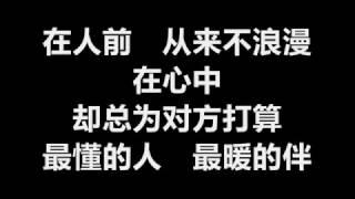 黄小琥 - 伴 [歌词]