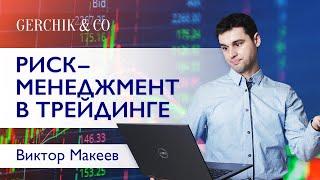 Риск-менеджмент в трейдинге. Виктор Макеев