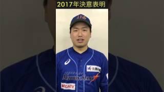 2017年石川ミリオンスターズ納谷嶺太捕手兼バッテリーコーチ決意表明