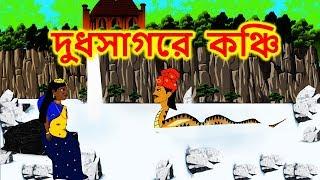 দুধসাগরে  কঞ্চি  -  Bengali  Rupkothar Golpo |  Bengali Fairy Tales