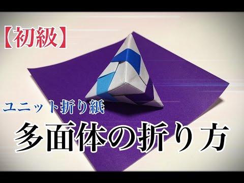 折り紙ユニット折り紙 多面体の折り方簡単な組み合わせ Unit origami polyhedron