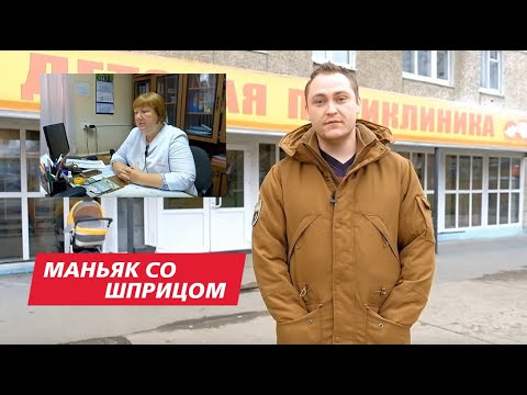 """Алапаевск ШОКирован новостью о """"Злодее со шприцом"""""""