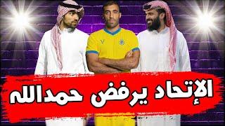 رسميا نادي الاتحاد برئاسة الحائلي يرد على أنباء ضم حمد الله من النصر.. مفاجأة مدوية