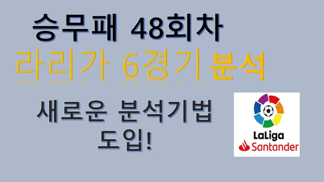승무패 48회차 라리가 대상경기 프리뷰// 축구분석// 축구분석하는 여자