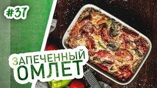 Запеченный омлет с овощами. Как приготовить омлет в духовке? [Рецепты Елены Чазовой]