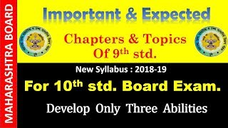 IMP Topics of 9th Std. for 10th Std. Board Exam | New Syllabus 2018-19 | SSC Maharashtra Board