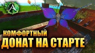 ArcheAge - КОМФОРТНЫЙ ДОНАТ НА СТАРТЕ!