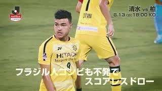 シーズン3度目の対決 勝ち越すのはどっちだ 明治安田生命J1リーグ 第2...