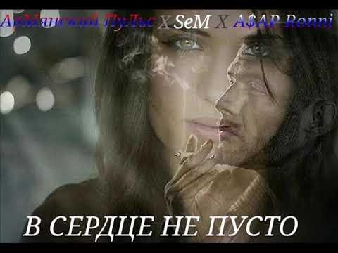 АрМянский ПуЛьс X SeM X A$AP Ronni - В сердце не пусто