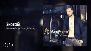 Ηλίας Βρεττός - Σκοτάδι | Ilias Vrettos - Skotadi - Official Audio Release